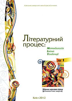 View № 1 (2012): Літературний процес: методологія, імена, тенденції