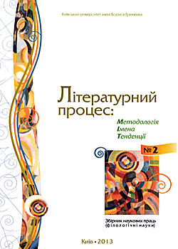 View № 2 (2013): Літературний процес: методологія, імена, тенденції